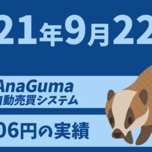 【運用実績】自動売買システム「AnaGuma(アナグマ)」2021年9月22日は+506円の実績!!