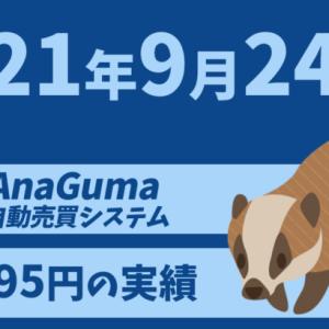 【運用実績】自動売買システム「AnaGuma(アナグマ)」2021年9月24日は+495円の実績!!