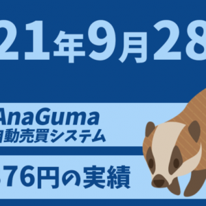 【運用実績】自動売買システム「AnaGuma(アナグマ)」2021年9月28日は+2,376円の実績!!