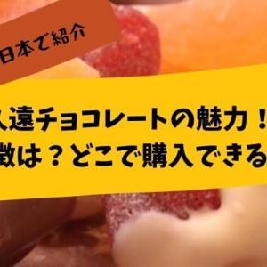 NHK「おはよう日本」で紹介!久遠チョコレートの魅力とどこで購入できるのか?