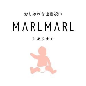 【着用画像】もらって嬉しい出産祝い。MARLMARL(マールマール)の新生児肌着セットがおすすめ