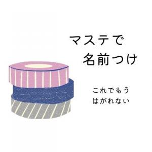 【この方法で失敗しらず】保育園の服に名前つけ、マスキングテープは剥がれやすい!