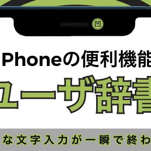 【iPhone】面倒な漢字変換やアドレスの入力を楽に!『ユーザー辞書』機能が便利すぎる話