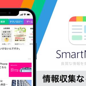 【2021】普段ニュース番組を見ない人にオススメのニュースアプリ『SmartNews』の紹介