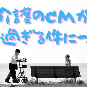 介護のCMや広告が綺麗すぎて現実と違い過ぎる件について現役相談員の感想と考察