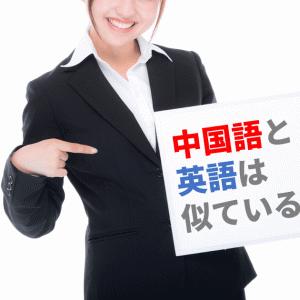中国語:中国語と英語は似ている? - 学習者から見た中国語と英語の類似性