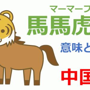 中国語: 馬馬虎虎(マーマーフーフー)ってどんな意味?語源は?