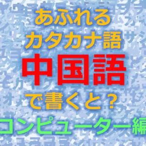 中国語: かっこいい中国語の漢字表記 【コンピューターテクノロジー編】 - なぜ日本語はカタカナ語がこんなに多い?