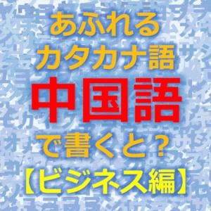 中国語: かっこいい中国語の漢字表記 【ビジネス編】 - なぜ日本語はカタカナ語がこんなに多い?