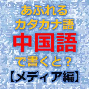 中国語: かっこいい中国語の漢字表記 【メディア編】 - なぜ日本語はカタカナ語がこんなに多い?