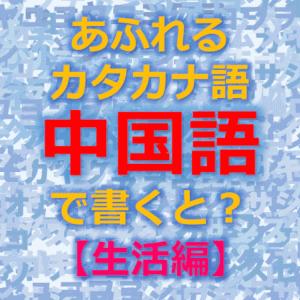 中国語: かっこいい中国語の漢字表記 【生活編】 - なぜ日本語はカタカナ語がこんなに多い?
