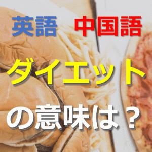 英語・中国語: ダイエット 日本語のダイエットは元々の意味と違う?