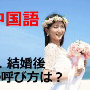 中国語: 中国語で「妻」や「奥さん」 「夫」や「旦那さん」はなんていう?