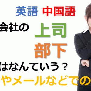 英語・中国語: 会社の「上司」と「部下」はなんていう? 会話やメールなどでの表現