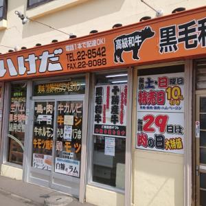釧路の池田精肉店へ