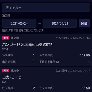 ETFとコカ・コーラ注文中!