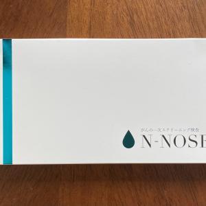 尿1滴でできるがん検査「N-NOSE」を受けてみた。