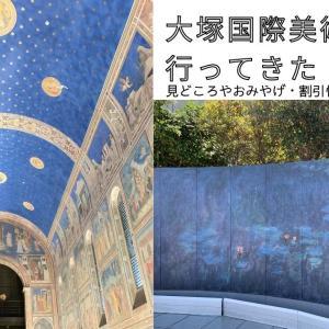 大塚国際美術館ってこんなところ 見どころ お得な割引情報も
