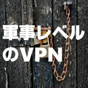 【海外旅行】VPNで迷っているならNordVPNがオススメ