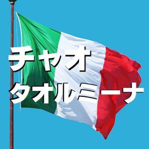 イタリア32都市を縦断した筆者のオススメ観光スポット タオルミーナ