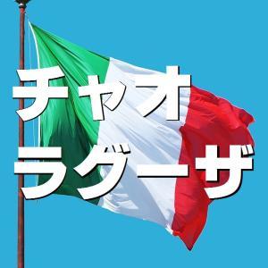 イタリア32都市を縦断した筆者のオススメ観光スポット ラグーザ