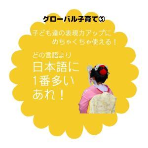 どの言語より日本語に1番多いアレが、子ども達の表現力アップにめちゃくちゃ使える!