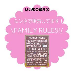 """英語環境作りにGOOD!A4サイズポスター""""FAMILY RULES(家族の約束・ルール)"""""""