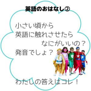 小さい頃から英語に触れるメリットは?わたしの答えはコレ!