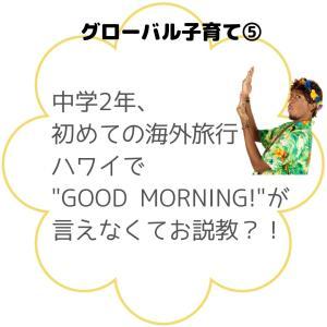 """初めての海外で、""""Good morning!""""が言えなくてお説教?!"""