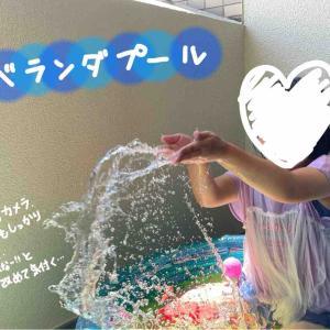 夏休み…ベランダプール / 夏歌→Let's Go!いいことあるさ