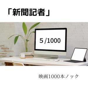 そうだ!映画を1000本みよう!「新聞記者」松坂桃季の光る演技