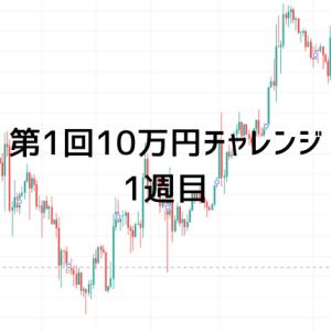 【1週目】第1回10万円チャレンジがスタート!1週間のトレード記録まとめ