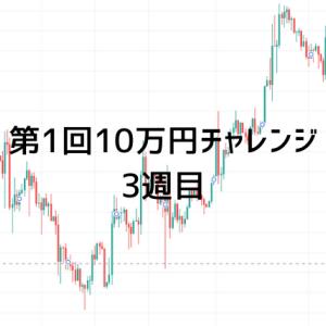 【3週目】第1回10万円チャレンジ!全トレードまとめ