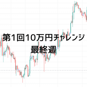 【最終週】第1回10万円チャレンジ!全トレードまとめ