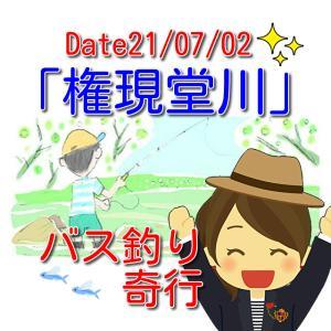 【釣行記】バス釣り奇行(2) '21.07.02 権現堂川