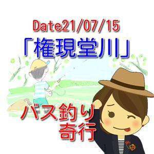 【釣行記】バス釣り奇行(4) '21.07.15 権現堂川(行幸湖)