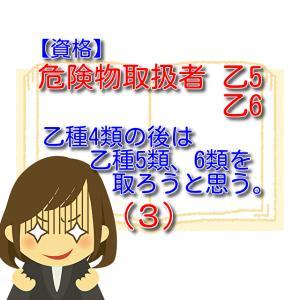 【資格取得】危険物取扱者 乙種5類・6類 勉強中その3
