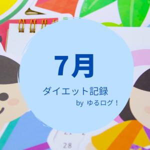 【ダイエット26日目】2021/7/26の記録