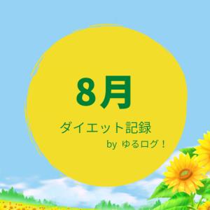 【ダイエット35日目】2021/8/4の記録