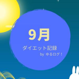 【ダイエット2か月と9日目】2021/9/9の記録