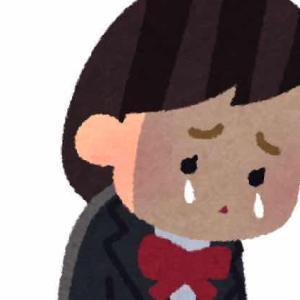 【熊本】生徒を叱責した際に涙を浮かべた生徒に「その涙むかつく」と発言し、精神的苦痛を与える 41歳女性中学教諭を懲戒処分