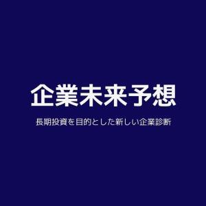 企業未来予想13 不二製油グループ本社(株)  2607