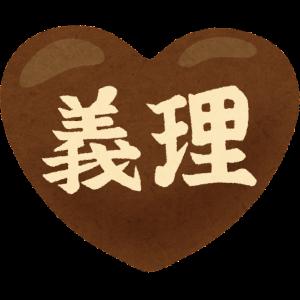 コンビニ経営の話【part11】バレンタインデー