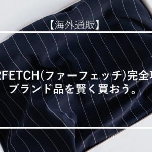 【海外通販】FARFETCH(ファーフェッチ)完全攻略 | ブランド品を賢く買おう。