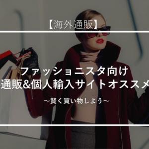 ファッショニスタ向け海外通販&個人輸入サイト オススメ9選【賢く買い物をしよう】