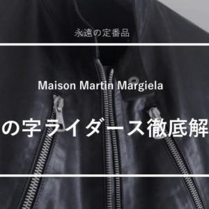 【マルジェラ】永遠の定番品 ライダースジャケットといえばこれ【ハの字ライダース】