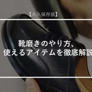 【永久保存版】靴磨きのやり方、使えるアイテムを徹底解説