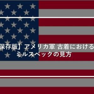 【保存版】アメリカ軍 古着におけるミルスペックの見方