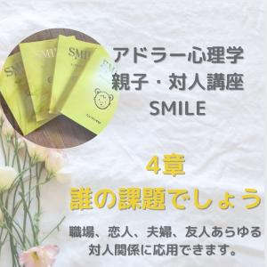 アドラー心理学親子・対人関係講座SMILE