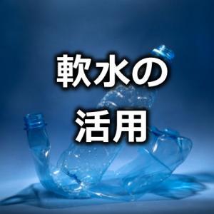 番外編②【おすすめ水】飲みやすいのが一番!他にもメリット多数!軟水の主人公いろはす